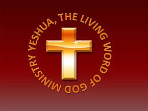 Yeshua The Living Word Of God Ministry